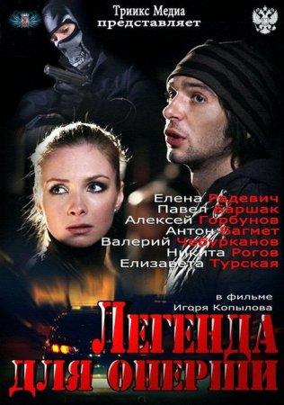Скачать сериал  Легенда для оперши (2013)