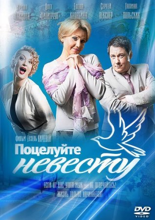 Скачать сериал Поцелуйте невесту! (2013)