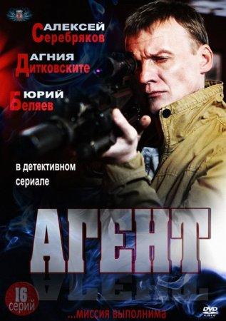 Скачать сериал Агент (2013)