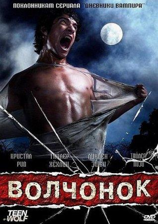 Скачать сериал Оборотень / Волчонок / Teen Wolf - 3 сезон (2013)