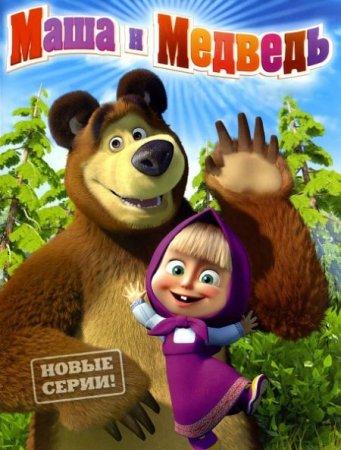 Скачать Маша и медведь 33 серия