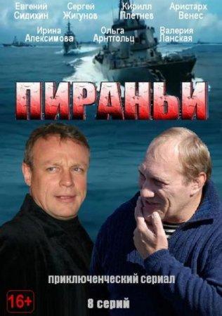 Скачать сериал Пираньи [2013]