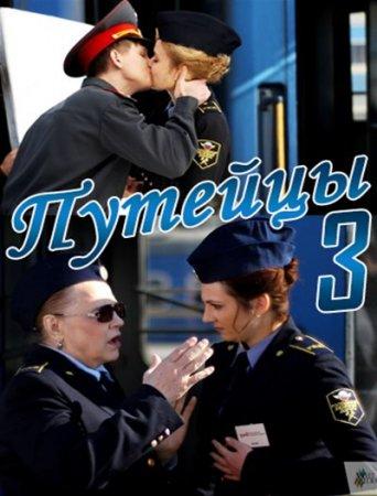 Скачать сериал Путейцы - 3 сезон (2013)