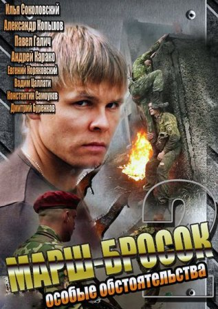Скачать сериал Марш-бросок 2. Особые обстоятельства [2013]