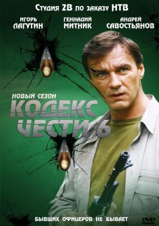 Скачать сериал Кодекс чести-6 (2013)