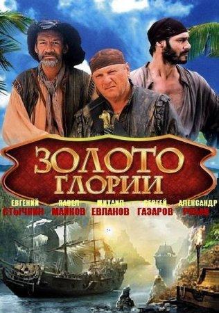 Скачать сериал  Золото Глории (2013)