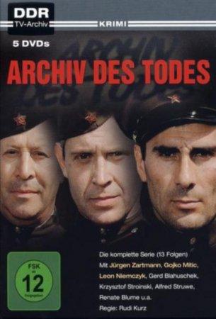 Скачать сериал Архив смерти / Archiv des Todes [1980]