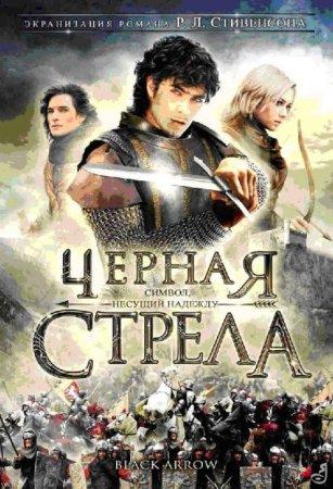 Скачать сериал Черная стрела [2006]