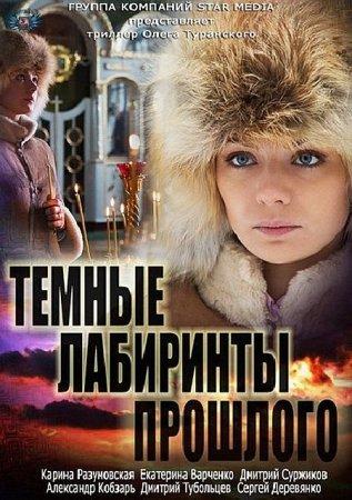 Скачать сериал Тёмные лабиринты прошлого (2013)