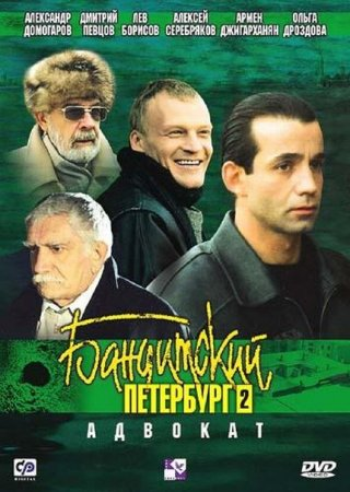 Скачать сериал Бандитский Петербург (Все серии) [2000-2007]