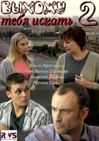 Скачать сериал  Выхожу тебя искать - 2 (2013)