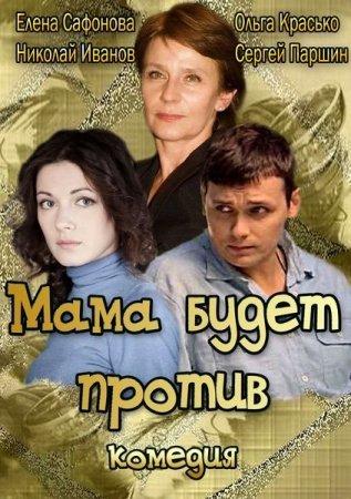 Скачать сериал Мама будет против (2013)