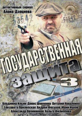 Скачать сериал Государственная защита - 3 (2013)