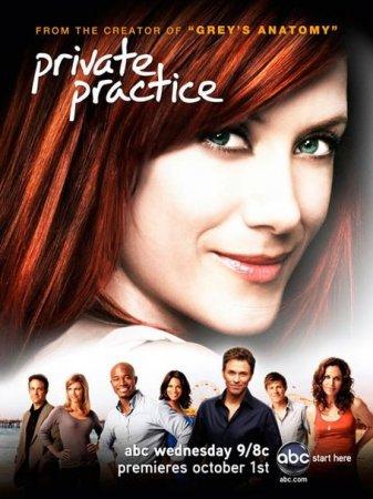 Скачать сериал  Частная практика / Private Practice - 6 сезон (2012)