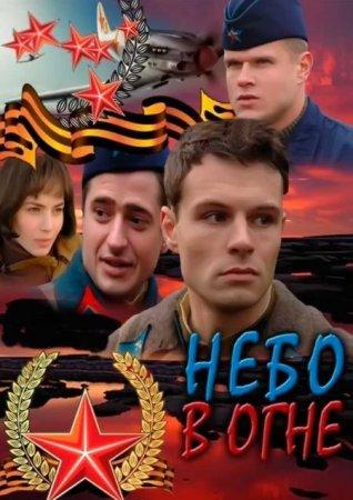 Скачать сериал Небо в огне [2010]