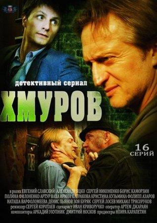 Скачать сериал Хмуров / Плохой мент (2013)