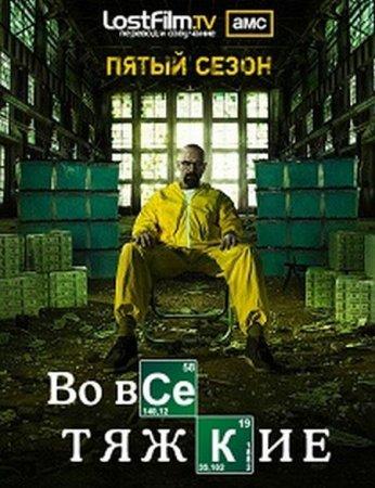 Скачать сериал  Во все тяжкие - 5 сезон (2012)