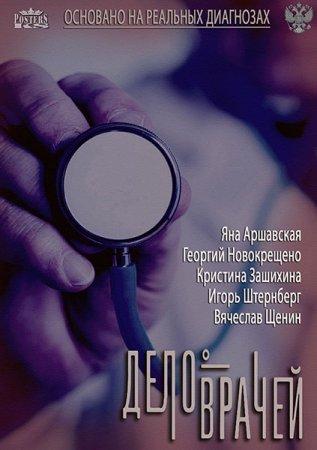 Скачать сериал Дело врачей (2013)