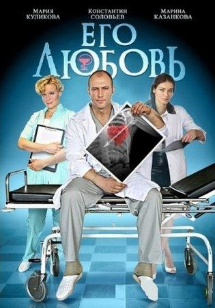 Скачать сериал Его любовь (2013)