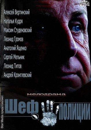 Скачать сериал Шеф полиции (2013)
