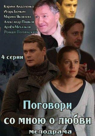 Скачать сериал  Поговори со мною о любви (2013)