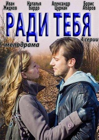 Скачать сериал Ради тебя (2013)