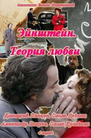 Скачать сериал Эйнштейн. Теория любви (2013)
