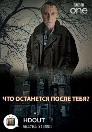 Скачать сериал  Что останется после тебя? / What Remains - 1 сезон (2013)
