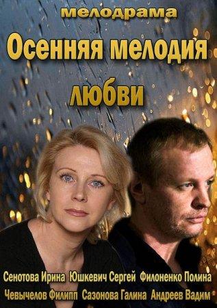 Скачать сериал Осенняя мелодия любви (2013)