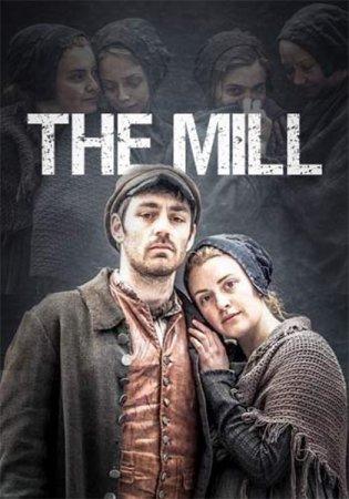 Скачать сериал Фабрика / The Mill - 1 сезон (2013)