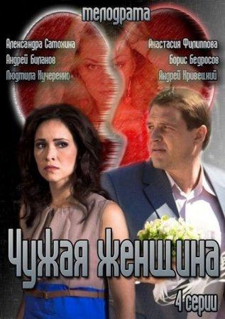 Скачать сериал Чужая женщина (2013)