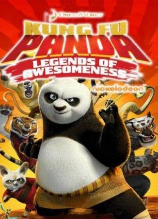Скачать Кунг-фу Панда Удивительные легенды (3 сезон) Kung Fu Panda Legends  ...