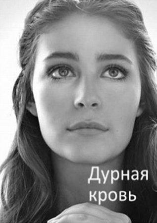 Скачать сериал Дурная кровь [2013]