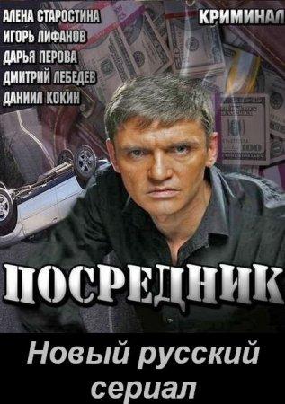 Скачать сериал Посредник [2013]