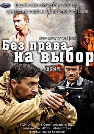 Скачать сериал Без права на выбор [2013]