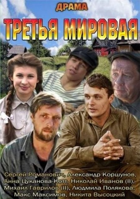 Скачать сериал третья мировая 2013