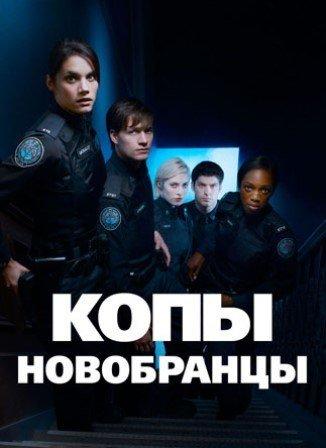 Скачать сериал  Копы-новобранцы / Rookie Blue - 4 сезон (2013)