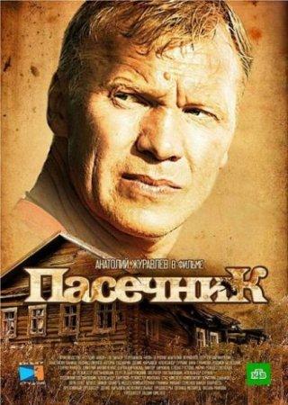 Скачать сериал Пасечник [2013]