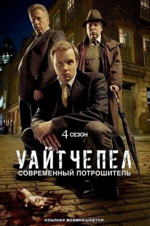 Скачать сериал Современный потрошитель (Уайтчепел) (1-4 сезоны) / Whitechap ...