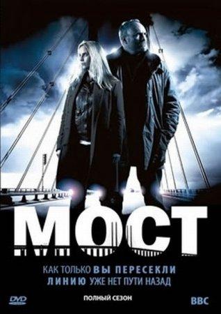 Скачать сериал  Мост / Broen / The Bridge  - 2 сезон (2013)