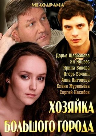 Скачать сериал Хозяйка большого города (2013)