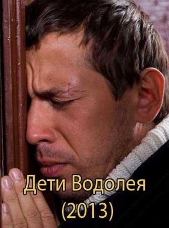 Скачать сериал Дети Водолея (2013)