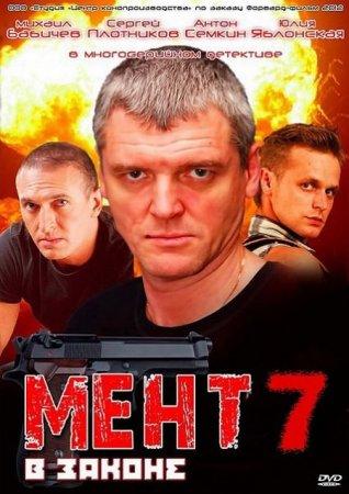 Скачать сериал  Мент в законе 7 (2013)