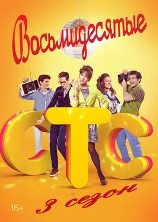 Скачать сериал Восьмидесятые - 3 (2013)
