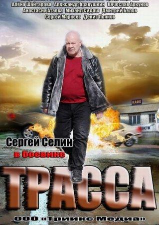 Скачать сериал Трасса [2013]