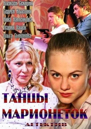 Скачать сериал Танцы марионеток [2013]