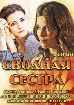 Скачать сериал Сводная сестра [2013]