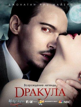 Скачать сериал  Дракула / Dracula - 1 cезон (2013)