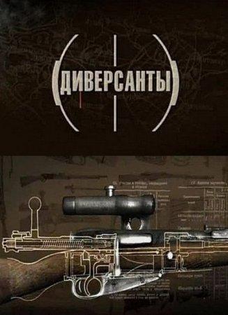 Скачать сериал Диверсанты [2013]