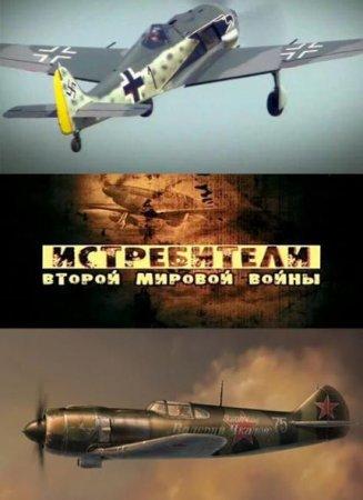 Скачать сериал Истребители Второй мировой войны [2012]
